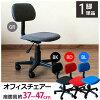 オフィスチェア座面高約37〜47cm「イス・チェアーオフィスチェアーイスパソコンチェアーメッシュ」【代引き不可】
