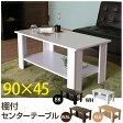 【アウトレット】棚付センターテーブル 900x450   「テーブル センターテーブル ローテーブル リビングテーブル コーヒーテーブル 座卓 棚付き」 【代引き不可】