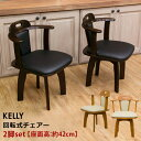 期間限定 KELLY回転式チェアー(2脚入り) 「家具 インテリア ダ...
