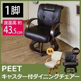 期間限定 PEET キャスター付ダイニングチェアー(1脚) 「家具 インテリア ダイニングチェア キャスター付き スムーズ 移動ラクラク 椅子 いす PVC 木製」 【代引き不可】