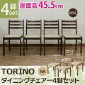TORINOダイニングチェアー(4脚セット)「家具インテリア北欧風デザインシンブルダイニングチェア椅子いす木製」【代引き不可】
