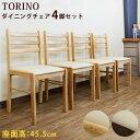 TORINOダイニングチェアー(4脚セット)「家具 インテリア 北欧風デザイン シンブル ダイニングチェア 椅子 いす 木製」