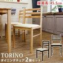 期間限定 TORINOダイニングチェアー(2脚セット)「家具 インテリア 北欧風デザイン シンブル ダイニングチェア 椅子 いす 木製」