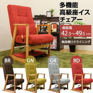機能・高級座イス・チェアー「家具インテリアダイニングチェアいす椅子」【き】