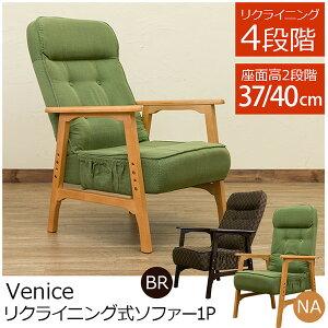 【上質なくつろぎ】Veniceリクライニング式ソファ1人掛け「家具インテリアダイニングチェアいす椅子」【き】