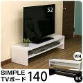 SIMPLETVボード140テレビ台テレビラックロータイプTV台テレビボードリビング用シンプル収納家具収納