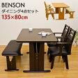 BENSON ダイニング4点セット テーブル135(テーブル+ベンチ+チェア×2) 「天然木 ダイニングセット 4点セット テーブル ベンチ 回転チェア 木製 」 【代引き不可】