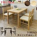 TORINO ダイニングテーブル5点セット (テーブル+チェア4脚セット) 110×70cm 「ダイニング5点セット 家具 インテリア 北欧風 木製 天然木 シンブル ダイニングテーブル 」