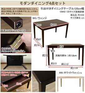 モダンダイニング4点セット(テーブル120+ベンチ+チェア2脚)引出し付きテーブル120幅「ダイニングセットダイニングテーブルベンチいすイス」