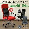 メッシュハイバックチェアBK/GR/RDオフィスチェア「パソコンチェアofisuパーソナルチェアー、リクライニングチェアー、椅子、イス、ソファー」【代引き不可】