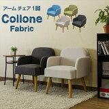 アームチェア Collone Fabric  アーム付・座面ファブリックタイプ イス・チェアー 座面高42cm 肘付き ロータイプ ダイニングチェアー 1人掛けソファー 1Pチェア 食卓椅子 木製 椅子 アームチェア