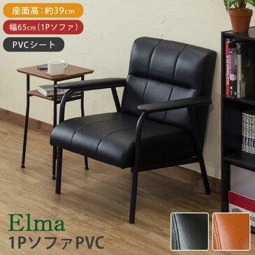 レトロモダン 1Pソファー Elma PVC 一人掛け レザータイプ 合成皮革(PVCレザー) カウチソファ アームチェア モダンソファ