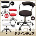 デザインチェアパソコンチェアパーソナルチェア1人がけ書斎チェア椅子デザインチェア【代引き不可】