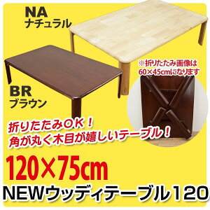 NEWウッディテーブル120×75cm天然木折りたたみローテーブル