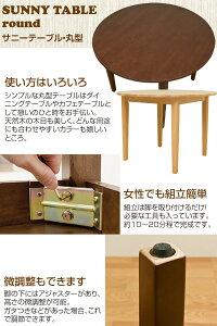 北欧風サニーダイニングテーブル丸型円形100幅「ダイニングテーブル木製丸型円形」【き】