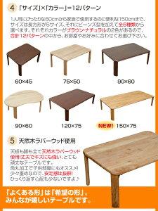 NEWウッディテーブル120×75cm天然木折りたたみローテーブル【代引き不可】
