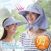 首までガードバイザー「UV対策UVカットつば広帽子紫外線対策」【代引き不可】