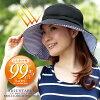 りぼんde調節UVカットつば広帽子A-03「UVカット遮熱つば広帽子紫外線対策」【代引き不可】