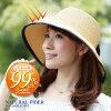 ナチュラル素材のたためる帽子「UVカット遮熱つば広帽子紫外線対策」【代引き不可】