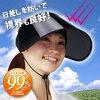 しっかりUVcutサンバイザー紐付ワイド「UVカットつば広帽子サンバイザー紫外線対策」【代引き不可】