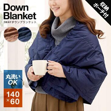 コンパクト3WAYダウンケット 「洗える ひざ掛け 巻きスカート 肩カバー ダウンケープ 着る羽毛布団 ライトブラウン ネイビー 」