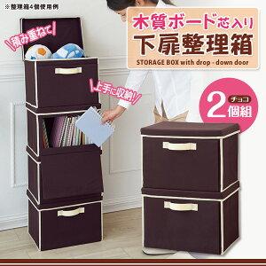 木質ボード芯入り下扉整理箱2個組チョコ「収納ボックス整理箱子供部屋整理インテリア」【代引き不可】