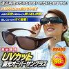 UVカット偏光オーバーサングラス「UVカット偏光オーバーサングラスメガネ」【代引き不可】