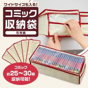 コミック収納袋5枚組「漫画本収納ケースコミック収納袋」【代引き不可】