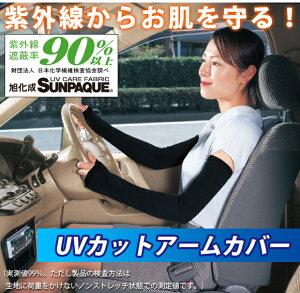 UVカット率90%以上uVカットアームカバー ブラック