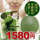 乾燥するこの季節泡洗顔でしっとり肌!緑茶の力でお肌つるつる♪茶石鹸静岡産有機栽培茶葉エキ...