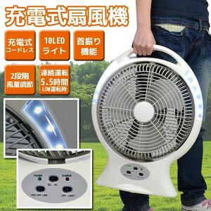 【楽天市場】充電式扇風機 季節家電 多機能式 充電式 扇風機 ...