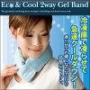 Eco&Cool2wayジェルバンド