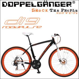 DOPPELGANGER(R) 700Cクロスバイク FLAGSHIPシリーズ D19 Road Pulse(ロードパルス) カラー・オブ・ドッペルギャンガー 【ドッペルギャンガー クロスバイク、自転車 】 【き】 本格派クロスバイクRoadPulse(ロードパルス)登場軽快に走り抜けることができるしなやかな乗り心地です。