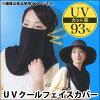 UVクールフェイスカバー【UV対策紫外線対策外出アウトドア日焼け夏】