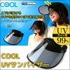 COOLUVサンバイザー【UV対策紫外線対策外出アウトドア日焼け夏】