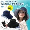 COOL折りたためるUV日よけ帽子【UV対策紫外線対策外出アウトドア日焼け夏】