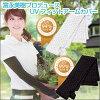 富永美樹プロデュースUVフィットアームカバー【UV対策UVケア紫外線アームストールショールスカーフ】