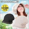 UVふんわり小顔帽子【UV対策紫外線対策外出アウトドア日焼け夏】