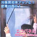窓ガラスと本品の二重構造にする事で、冬の暖房・夏の冷房効率を高め、光熱費の節約、エコ、節...