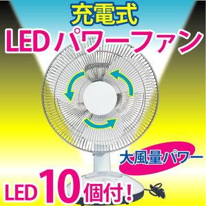 【停電でも安心】持ち運び充電式扇風機!LEDライト10灯付き最強★高輝度LED10灯! 充電式 LEDパ...