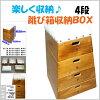 跳び箱収納BOX4段ブラウン【子供部屋】【収納】【インテリア】【プレゼント】