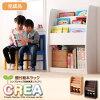 【CREA】クレアシリーズ【棚付絵本ラック】幅63cm収納家具