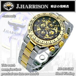 JH-003GBK【J.HARRISON】自動巻&手巻両面スケルトン腕時計