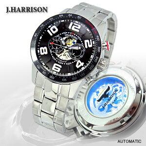 JH-020BWJ.HARRISON・3D多機能付両面スケルトン自動巻き紳士用腕時計メンズウォッチ腕時計