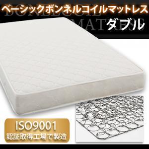 オリジナルボンネルコイルマットレスダブル【代引き不可】