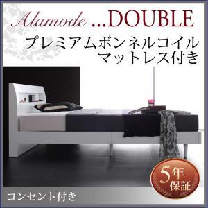 棚・コンセント付きデザインすのこベッド【Alamode】アラモード【ボンネルコイルマットレス付き】ダブル【】
