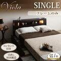 モダンライト・コンセント収納付きベッド【Viola】ヴィオラ【フレームのみ】シングル【あす楽】
