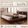 棚・コンセント付きデザインすのこベッド【Haagen】ハーゲン【ボンネルコイルマットレス付き】シングル【あす楽】