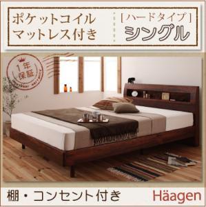 棚・コンセント付きデザインすのこベッド【Haagen】ハーゲン【ポケットコイルマットレス付き】シングル【】