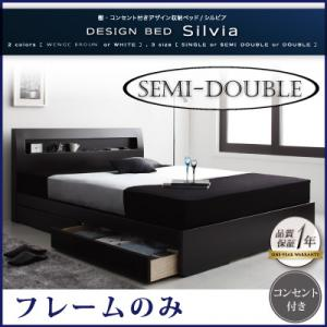 棚・コンセント付きデザイン収納ベッド【Silvia】シルビア【フレームのみ】セミダブル【】